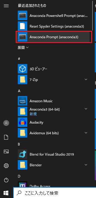 Anaconda Promptを開く