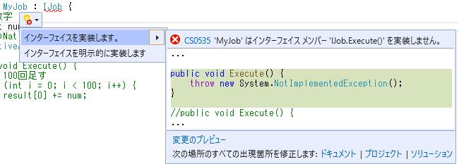 IJobインタフェースの実装のクイック操作