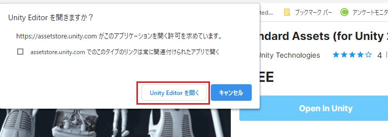 アセットをダウンロードする為にUnity Editorを開くボタンを押す