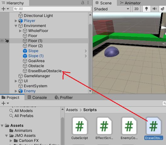 EraseObstacleスクリプトをEraseBlueObstacleゲームオブジェクトに取り付ける