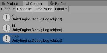 TestScriptの実行結果がコンソールに表示された