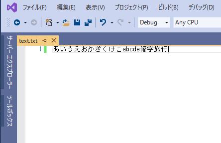 Visual Studioでフォントアセットに変換する文字群を入力する