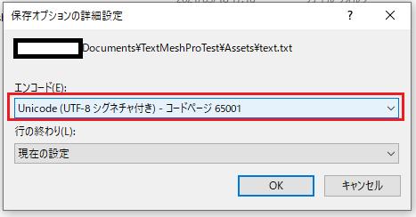 Visual Studioでエンコード付きでファイルを保存する