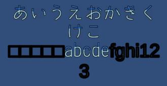 フォントアセットがないテキストは□だったり黒く暗転表示される