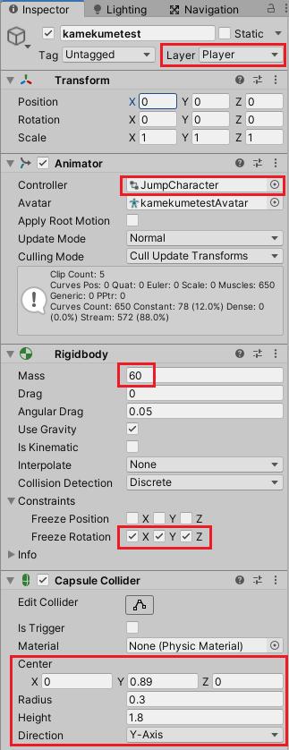 RigidbodyのAddForceで移動するキャラクターゲームオブジェクトのインスペクタの設定