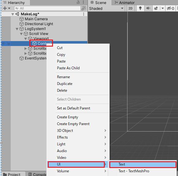 ログを表示するUIのContentの子にTextを作成