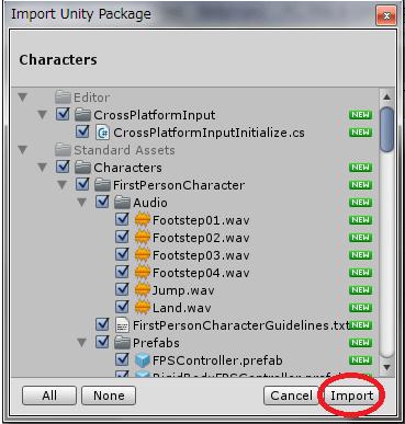 アセットのインポート画面