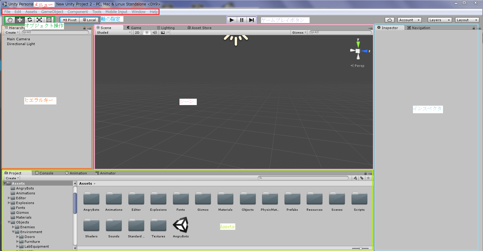 Unityメイン画面
