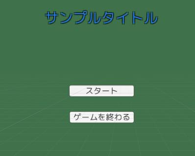 ゲームを終わるボタンを設置