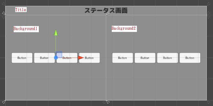 画面UIのサンプル