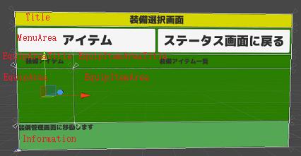 ステータス画面(キー操作)17