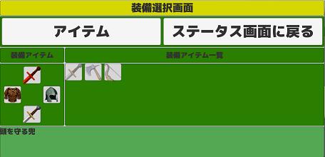 ステータス画面(キー操作)22