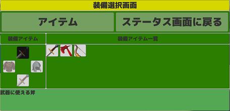 ステータス画面(キー操作)23