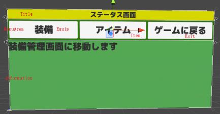 ステータス画面(キー操作)3