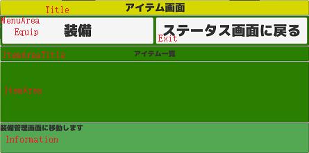 ステータス画面(キー操作)8